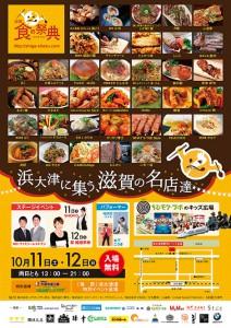 2014-2-syoku